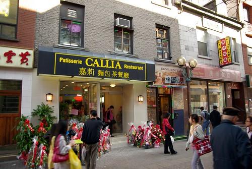 Pâtisserie-restaurant Callia 嘉莉 麵包茶餐聽