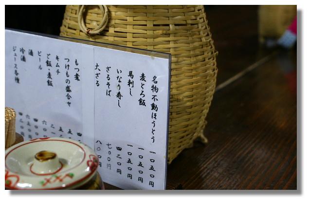 河口湖著名的不動餐廳(ほうとう不動)