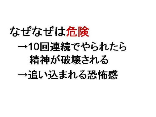 slide_038