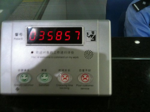 Rate your police officer's performance in Customs (Shanghai Pudong)