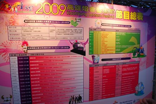 Kaohisung Lantern Festival