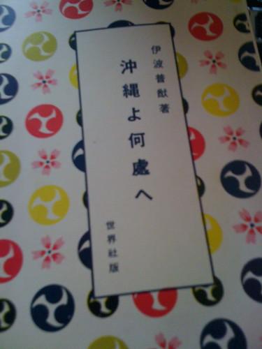 Okinawa yo doko he