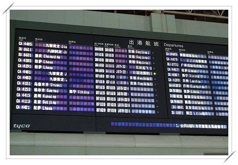 03成都機場003.jpg