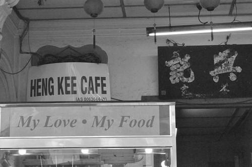 2009_09_22 Heng Kee Cafe 013a