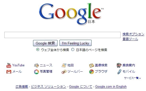 Google Japanese