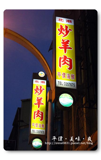090424_00_山鶯路炒羊肉