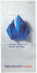 Origami Ganesha for Reliance Mobile (Himanshu (Mumbai, India)) Tags: india mobile modern newspaper origami contemporary ad advertisement gandhi ganesh mumbai utsav ganapati ganpati reliance kamlesh himanshu ganeshotsav orukami