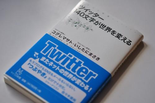 091008_twitter