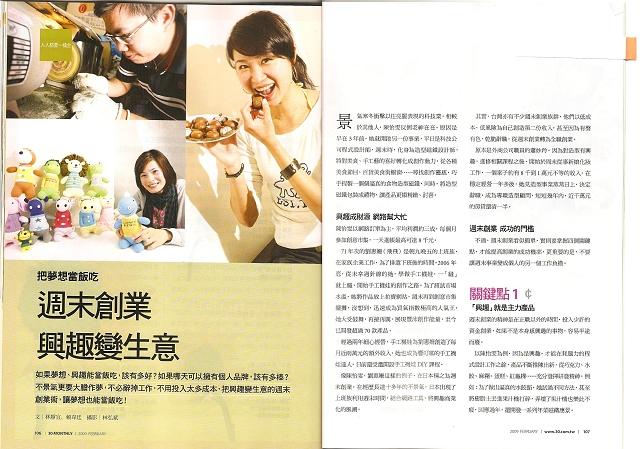 30雜誌 2月號 雜誌內文2-horz_nEO_IMG.jpg