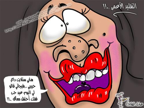عيد الحب بالريشة العربية الساخرة 3277520868_51b1371c05.jpg
