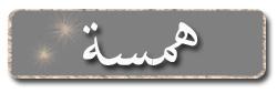 سلسلة علو الهمة ... الجزء العاشر : علو همة القادة 3743662508_e1c9ddfb69_o