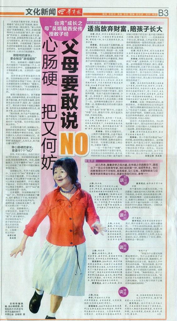 20090803西安《華商報》報導