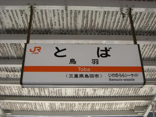 鳥羽駅/Toba station