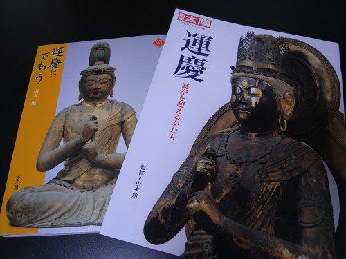 天才仏師の書籍2冊『運慶にであう』&『別冊太陽 運慶』