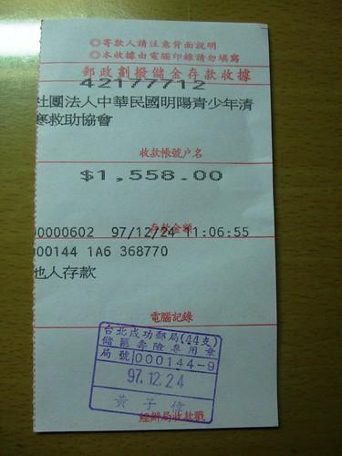 你拍攝的 20081223益讀俱樂部_一張機票玩6國收據2。