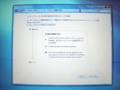 Windows 7 UAC設定