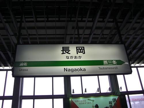 長岡駅/Nagaoka station