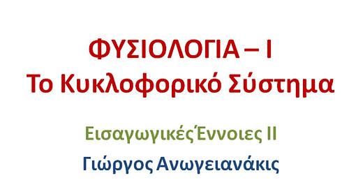 Φυσιολογία - Το Κυκλοφορικό Σύστημα 3255833447_ab929b2090