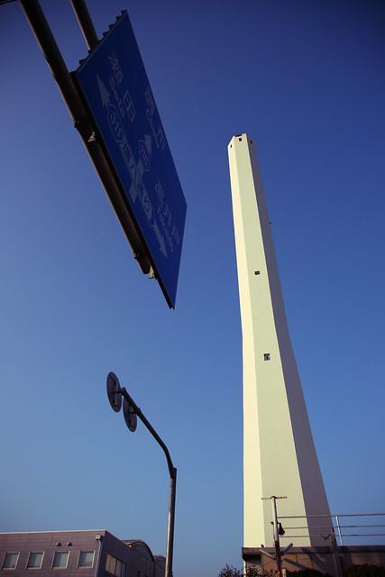 青空の白煙突