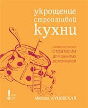 ukroshenie-kuhni-cover