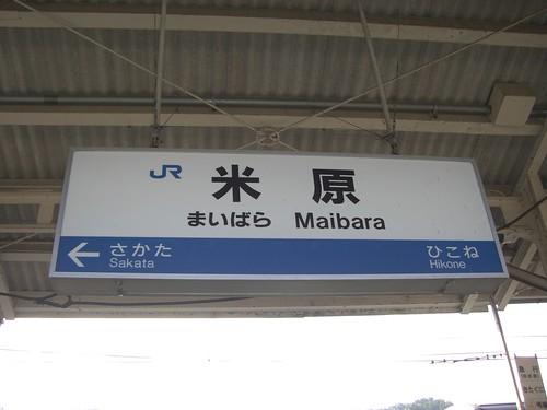 米原駅/Maibara station
