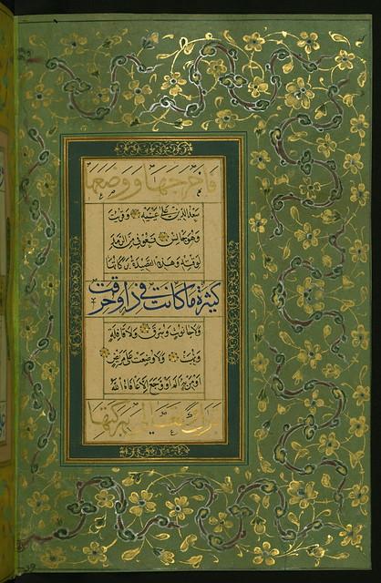 Illuminated Manuscript Poem in Honor of the Prophet Muhammad Walters Art Museum Ms W582 fol4b by Walters Art Museum Illuminated Manuscripts