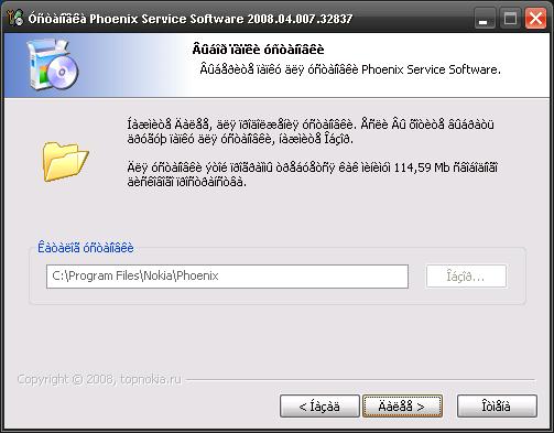 Actualizar Firmware via Phoenix 2008 CON IMAGENES 3191360841_19635bab00_o