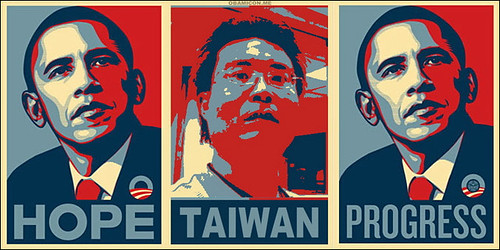 Barack OBAMA Said HOPE, Progress! Anchi Said I Love Taiwan.  http://www.flickr.com/photos/anchime/3214433995/