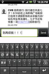 The 更多 symbols 通过 the 谷歌 Pinyin soft keyboard