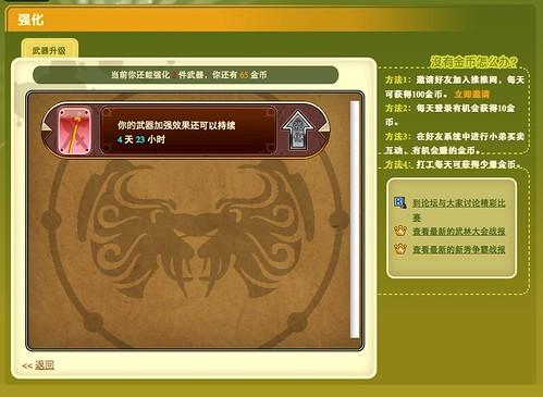 Tuto Brute chinoise 3926095302_558460e2a5