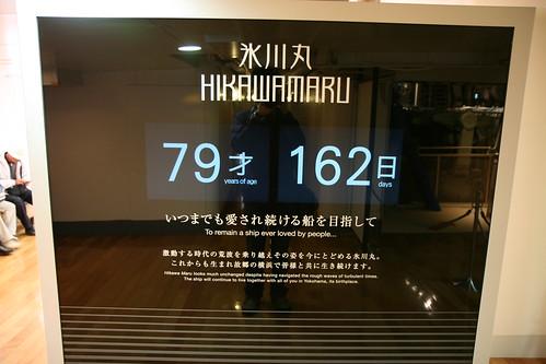 79才162日 by RafaleM
