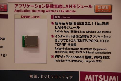 アプリケーションスタック内蔵無線LANモジュール/ミツミ
