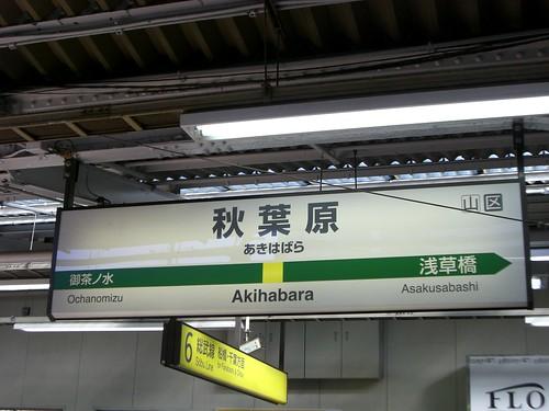 秋葉原駅/Akihabara station