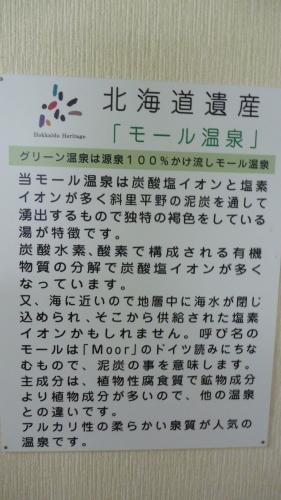斜里湯 (8).JPG