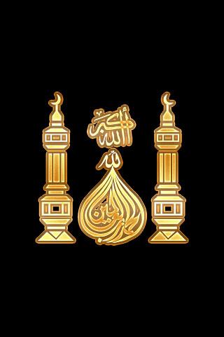 Allahu Akbar Wallpapers Download Wallpaper