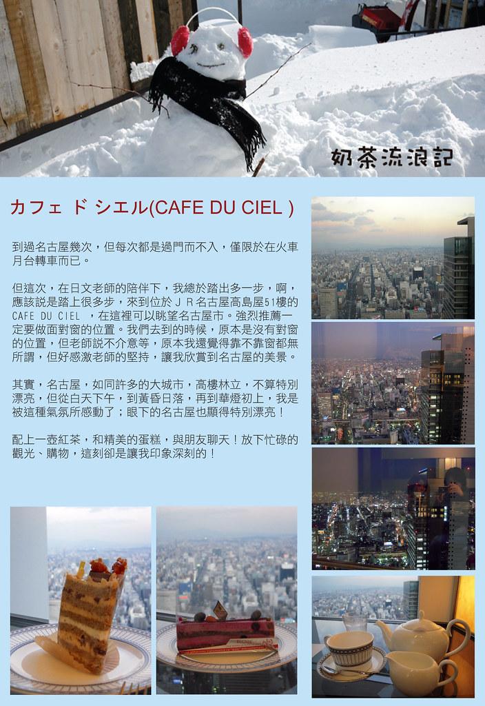 眺望名古屋--CAFE DU CIEL
