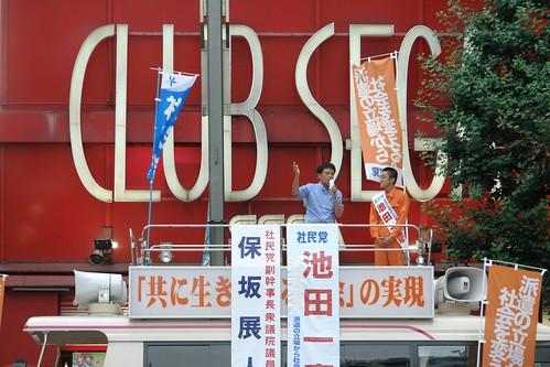 Stump speech : Nobuto Hosaka (Social Democratic Party)