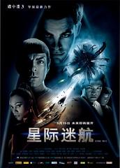 星際迷航11(星際爭霸戰) 預告片欣賞 | 愛軟客