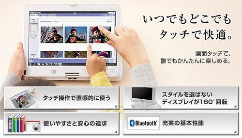 Fujitsu FMV-BIBLO 2009 Winter MT