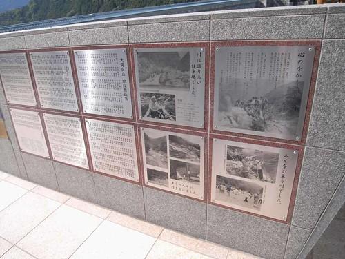 大滝ダム・学べる建設ステーション-22