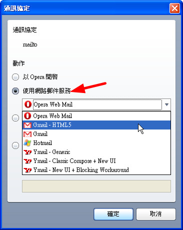 網頁郵件服務清單
