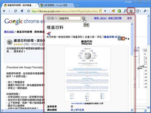 googlechrome-wikipedia-01 (by 異塵行者)