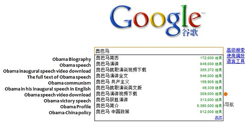 top 10 Obama search in Chinese