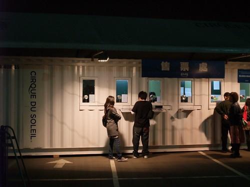 2009/02/11 太陽劇團 - 現場售票處