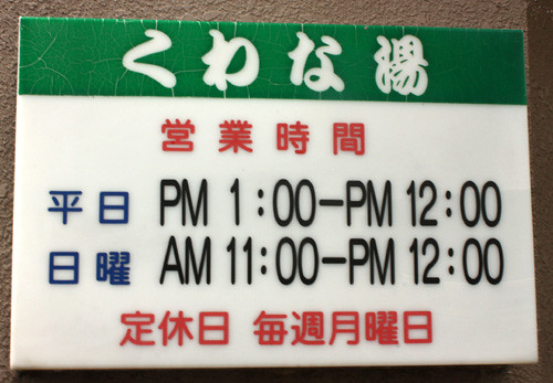 Everyday Kanji week 9 - Store Signs ③