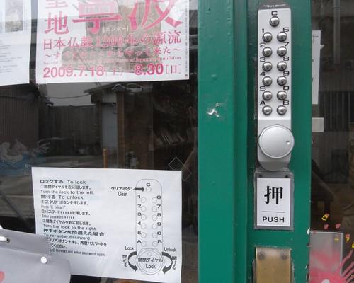 奈良ウガヤゲストハウス@奈良市-21