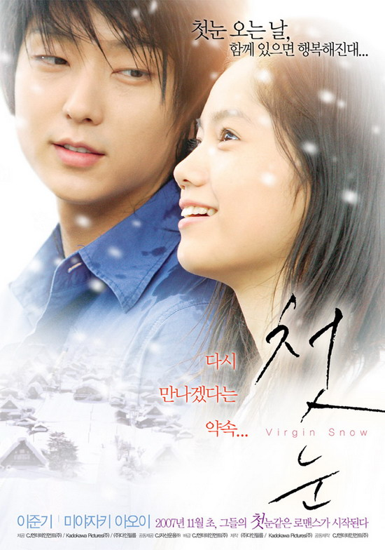 Korea film Virgin Snow posters (Jun-gi Lee+Aoi Miyazaki)  tag: film poster korea japanese virgin-snow