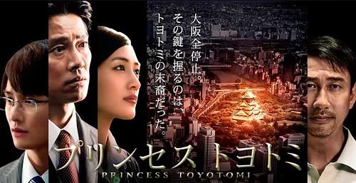 princesstoyotomi01