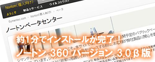 ノートン360ver3.0 by you.