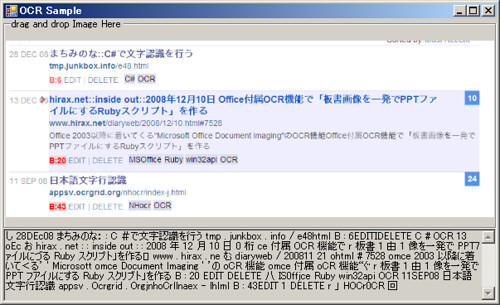 word2007のOCR機能をC#から使う